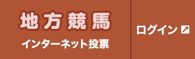 投票 ダウンロード jra アプリ