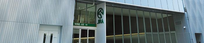 ウインズ札幌 JRA