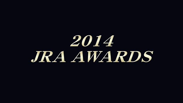 2014年度 JRA賞:アップデートム...