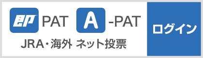 即PATマニュアル